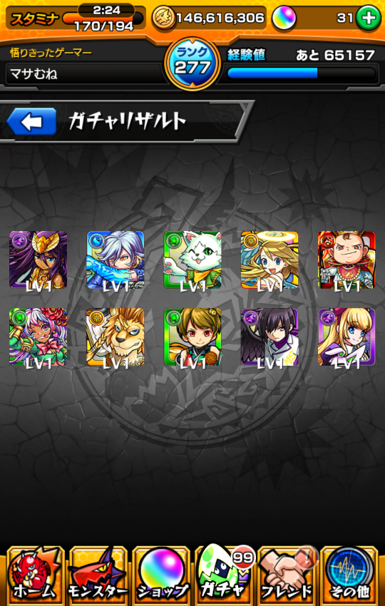 monster-strike(565).png