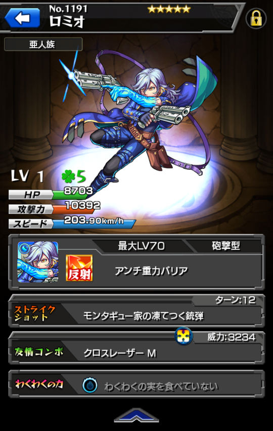monster-strike(566).png