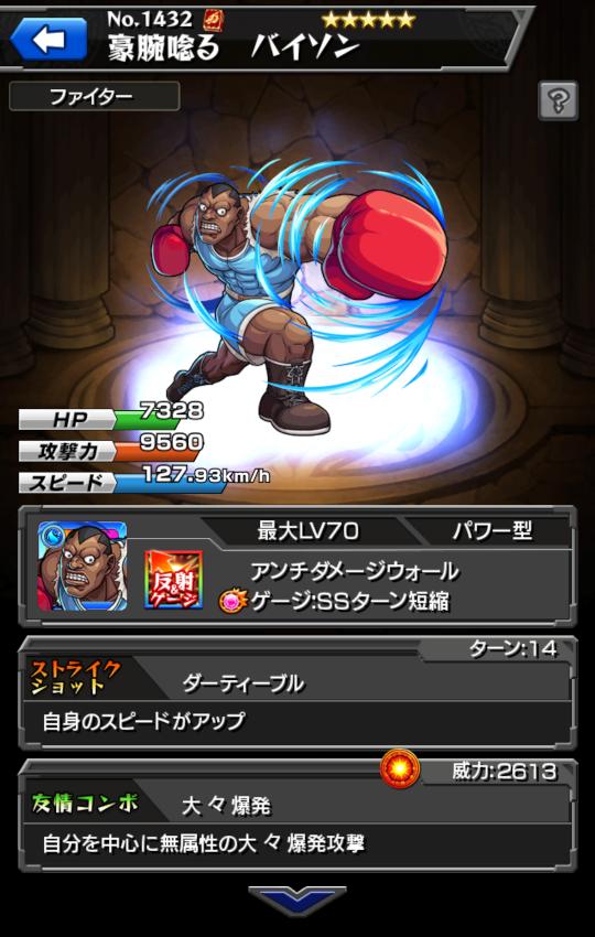 monster-strike(572).png