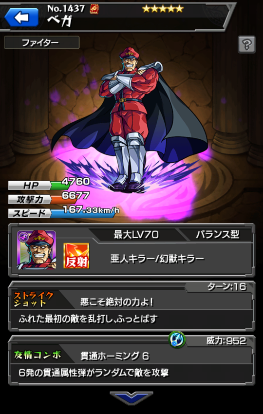 monster-strike(582).png