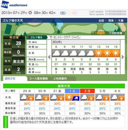 ザCCジャパン天気