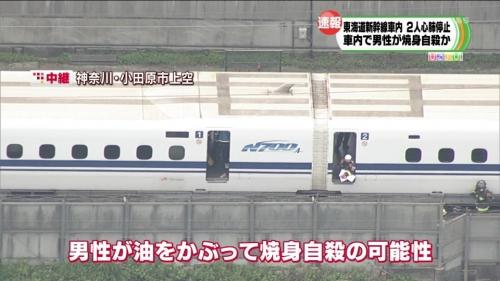 新幹線で焼身自殺