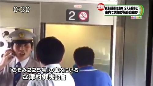 新幹線焼身自殺現場画像