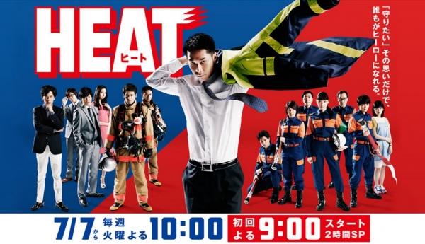 heat220088889.jpg