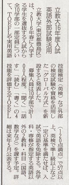 英検_立教入試.jpg