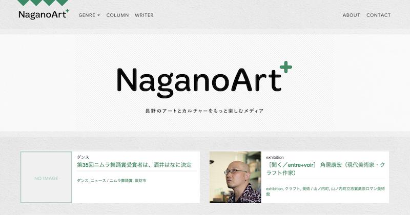 NaganoArt+
