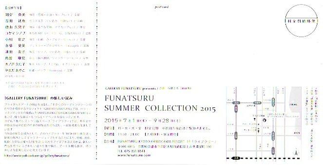 FUNATSURU117.jpg