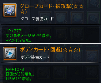 カード*2