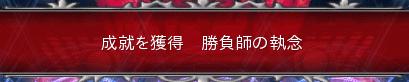 カードバトル1000勝