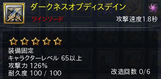 65レジェ双剣