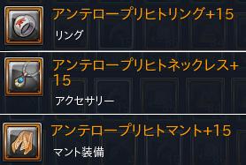 +15アクセ