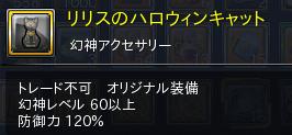 リリスアクセ120%