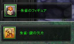 朱雀フィギュア&欠片