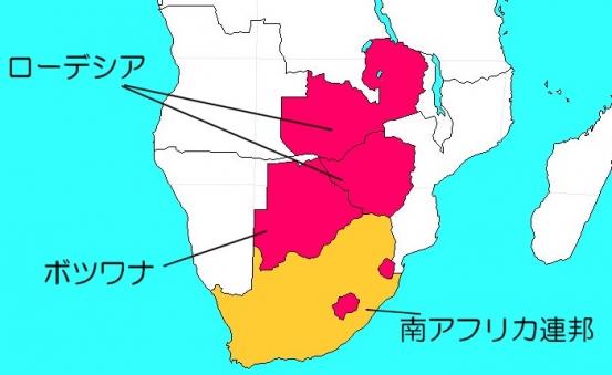 アフリカ南部とイギリス