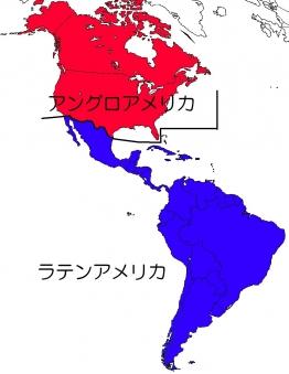 アングロアメリカとラテンアメリカ