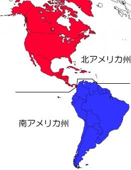 南北アメリカ州