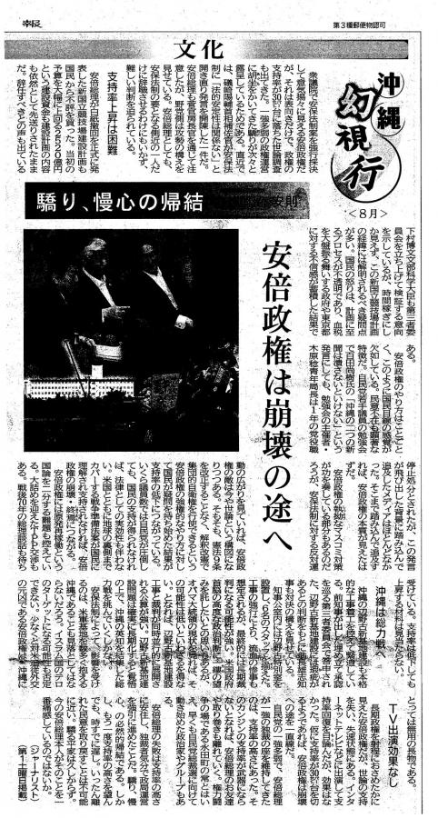 沖縄_3_convert_20150804165417