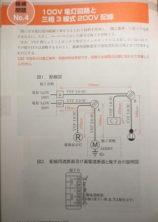 実技試験第2種電気工事士