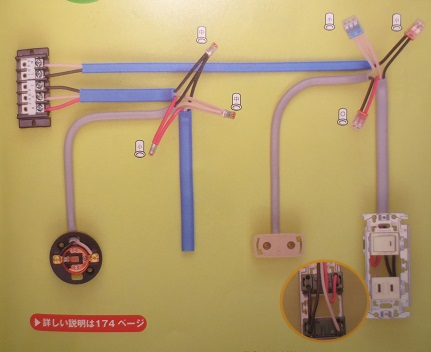 第2種電気工事士実技試験回答