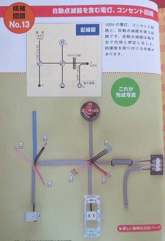 電気工事士技能試験問題