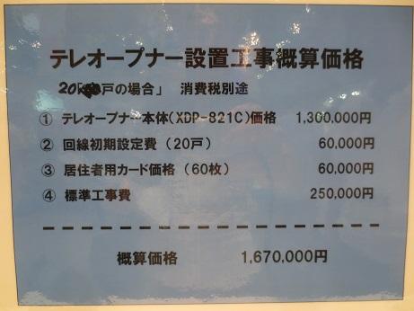 賃貸フェアオートロック値段
