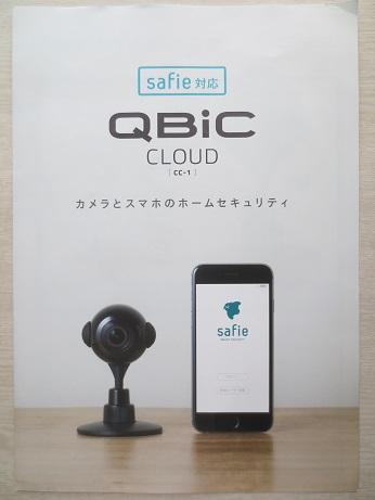 賃貸フェア監視カメラ簡易