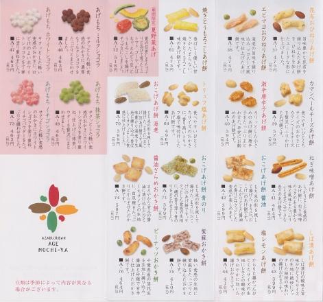 azabujuban-agemochiya3.jpg