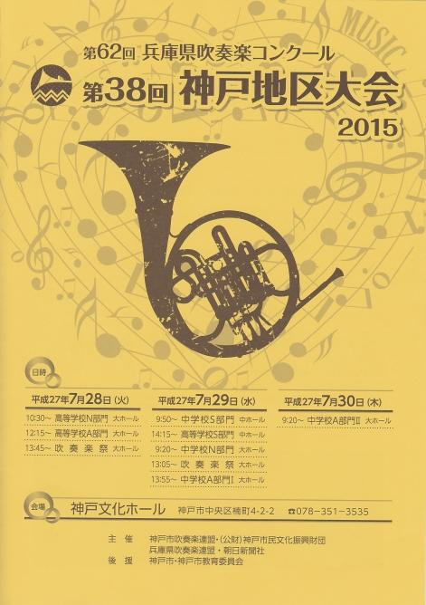 le-concours-des-instruments-a-vent-a-kobe1.jpg