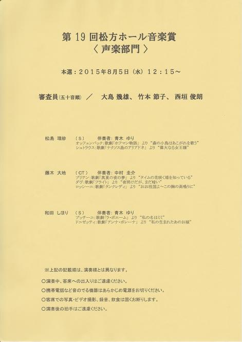le-concours-du-prix-musical-de-la-musique-vocale-au-theatre-matsukata3.jpg