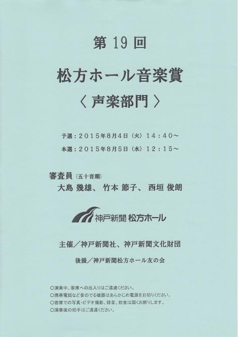 le-concours-du-prix-musical-de-la-musique-vocale-au-theatre-matsukata.jpg