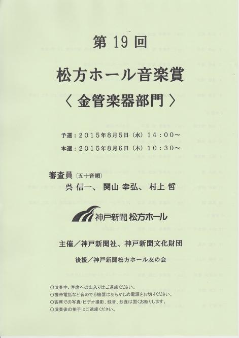 le-concours-du-prix-musical-des-instruments-a-vent-au-theatre-matsukata.jpg