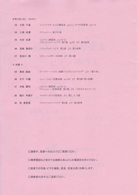 le-concours-du-prix-musical-du-piano-au-theatre-matsukata2.jpg