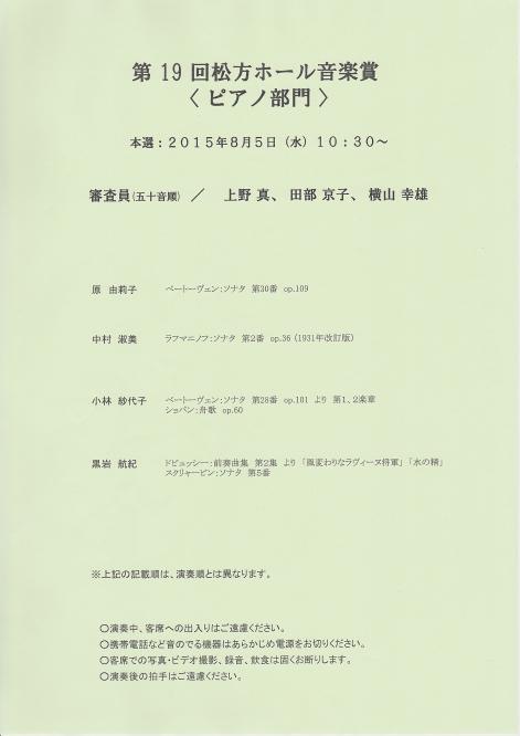le-concours-du-prix-musical-du-piano-au-theatre-matsukata3.jpg