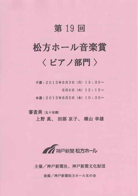 le-concours-du-prix-musical-du-piano-au-theatre-matsukata.jpg