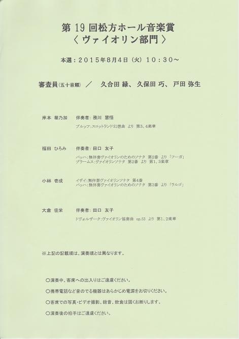le-concours-du-prix-musical-du-violon-au-theatre-matsukata2.jpg