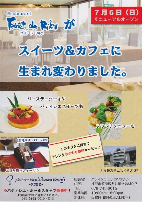 patisserie-nishikawa-kenji.jpg