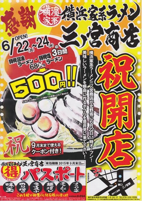 sannomiya-shoten.jpg