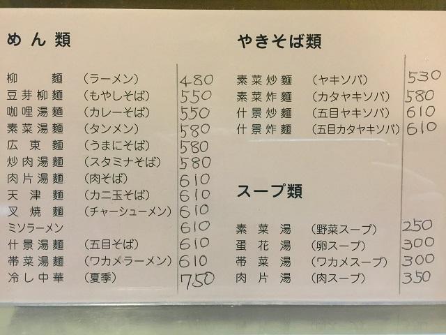 銀華飯店 メニュー2