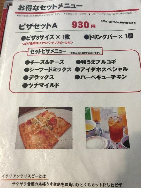 ピザハット 鶴岡店 ピザセットA