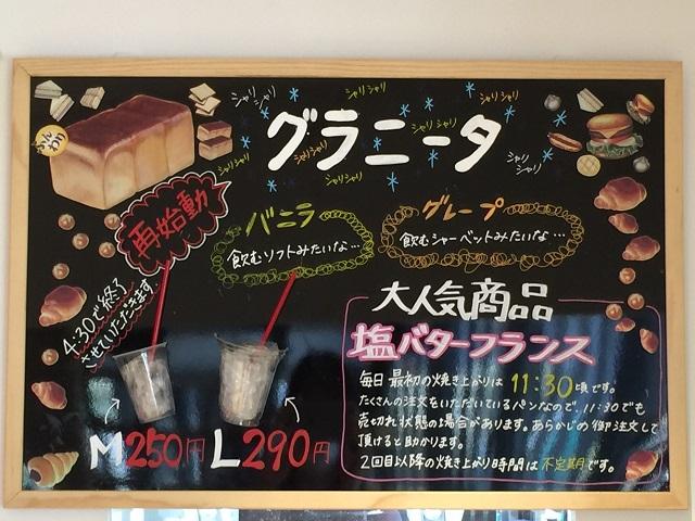 カフェ 余目製パン グラニータ