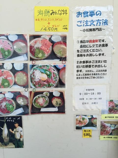 小松まぐろ専門店 メニュー1