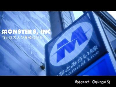 元町中華街001