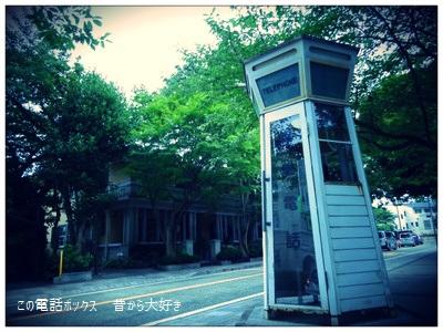 電話ボックス0032