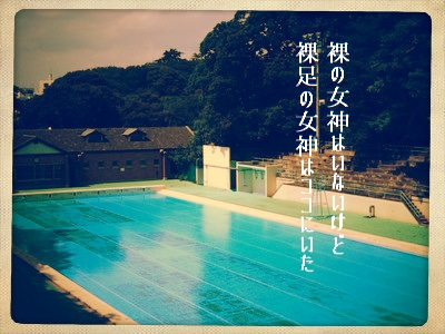 元町公園プール0061