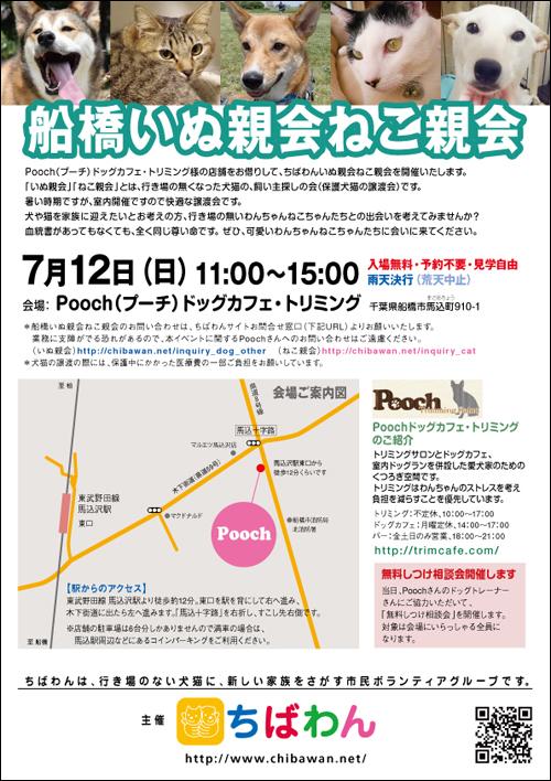 funabashi03_poster.jpg