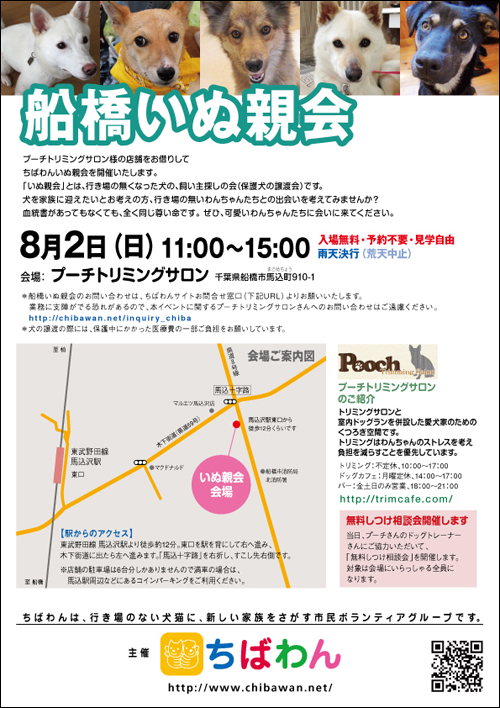 funabashi04_poster.jpg