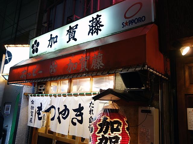 150731kagafuji01.jpg