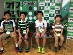 オセロ小学生グランプリ2015決勝大会ベスト4