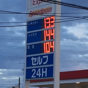 ガソリン単価