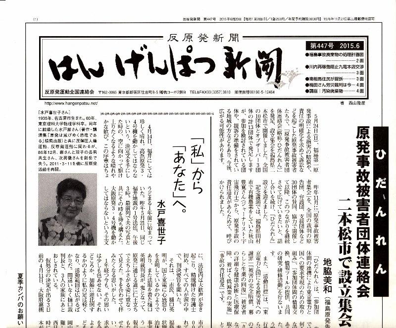 はんげんぱつ新聞 201507 (800x663)
